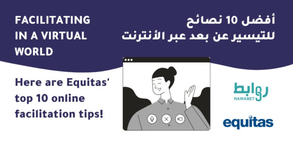 صورة الغلاف لفيديو أفضل 10 نصائح للتيسير عن بعد عبر الأنترنت Facilitating in a virtual world. Here are Equitas' top 10 online facilitation tips!  Logo Rawabet  Logo Equitas Illustration of online call